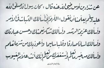 Khat Riqah Lembaga Kaligrafi Alquran Lemka