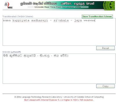 Another Singlish to Sinhala Unicode Converter