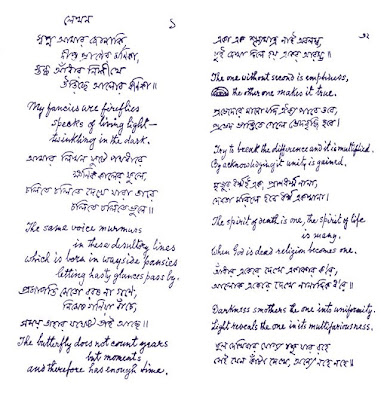 Hindi Rinny Bengali Handwriting Of Rabindranath Tagore