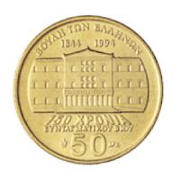 Монета: Парламент Греции, Афины, Я. Макрияннис