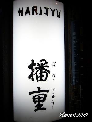 2010 Sakura Culinary Trip: Hariju Beef Rice (播重), Osaka