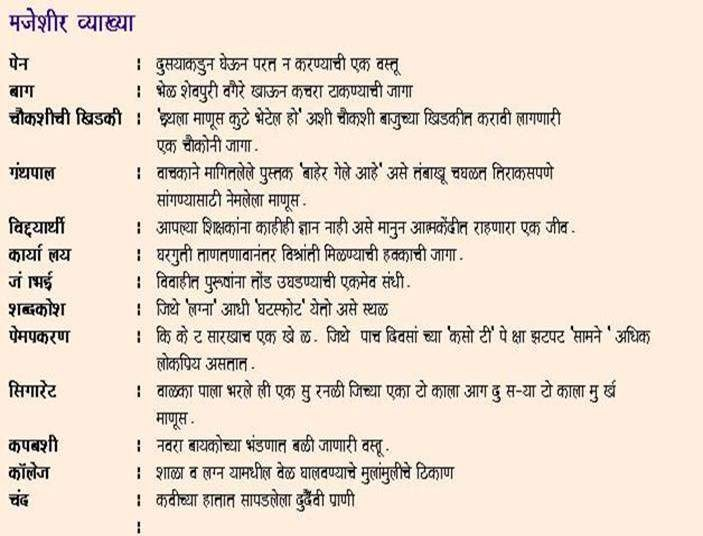 Very Funny Marathi Quotes Funny Messages
