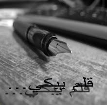 ق لم  ي ب ك ى ق لم  ي ش ك ى