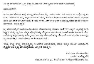 Formal Leave Letter In Kannada Leave Letter In Kannada Youtubelette