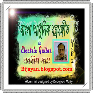 ganer vela free download bangla mp3 songs bengali old song instrumental in electric guitar. Black Bedroom Furniture Sets. Home Design Ideas