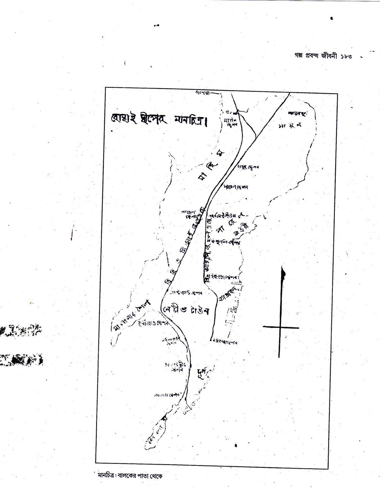 SMARAKA GRANTHA: Balaka, Satyendranath Tagore