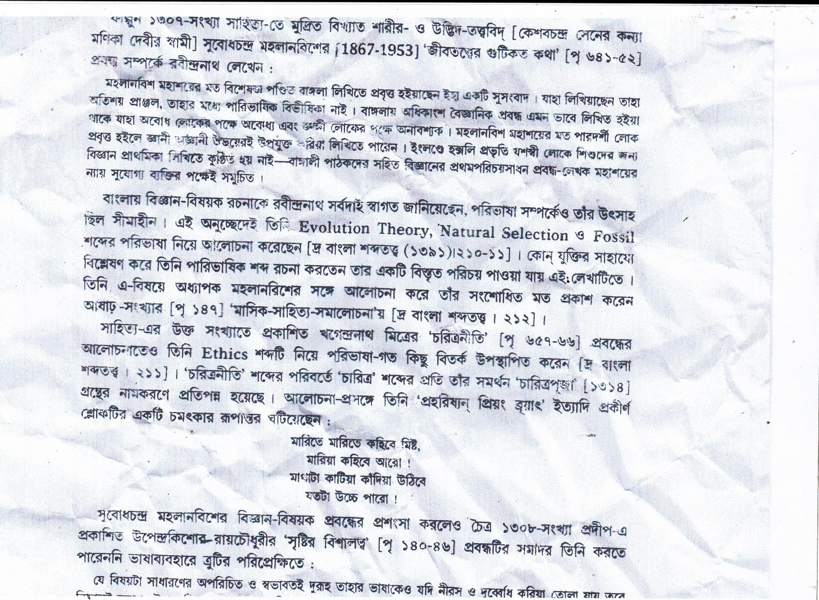 smaraka grantha 2010 in this respect he praised mahalanabish s essay in bengali on a science subject he translated centripetal force and centrifugal force in bengali as