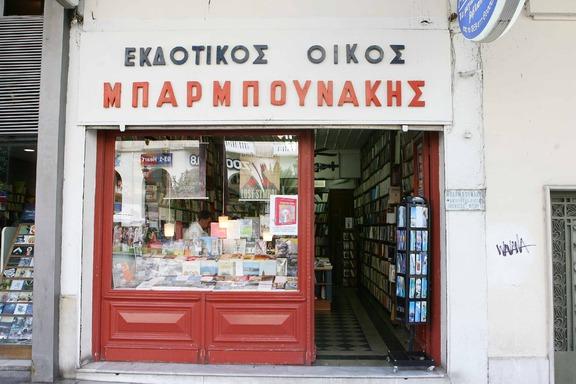 Image result for ΤΑ ΒΙΒΛΙΟΠΩΛΕΊΑ ΤΗς τΣΙΜΙΣΚΉ