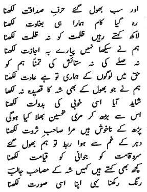 Bazm-e-Iqbal: Pakistani poets in struggle for democracy