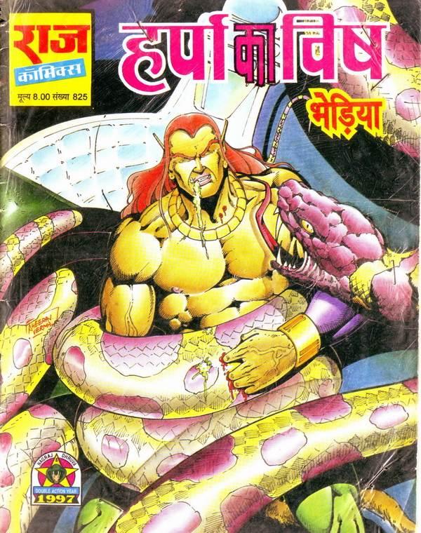 Raj Comics Kobi Aur Bheriya Pdf - polvfloor
