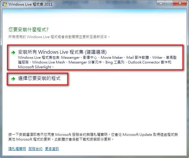 windows live mail 中文 版 下載