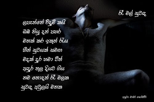 Love Poems In Sinhala