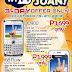 Torque Love ko TV + Wifi ready cellphone is now available - Wi-Fi for Every Juan Promo