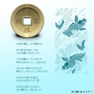 【Image: JapaneseCoin_Fish.jpg】