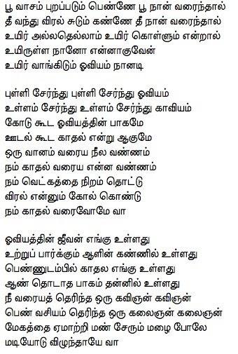 Tamil Movie Songs Poo Vasam Anbe Sivam