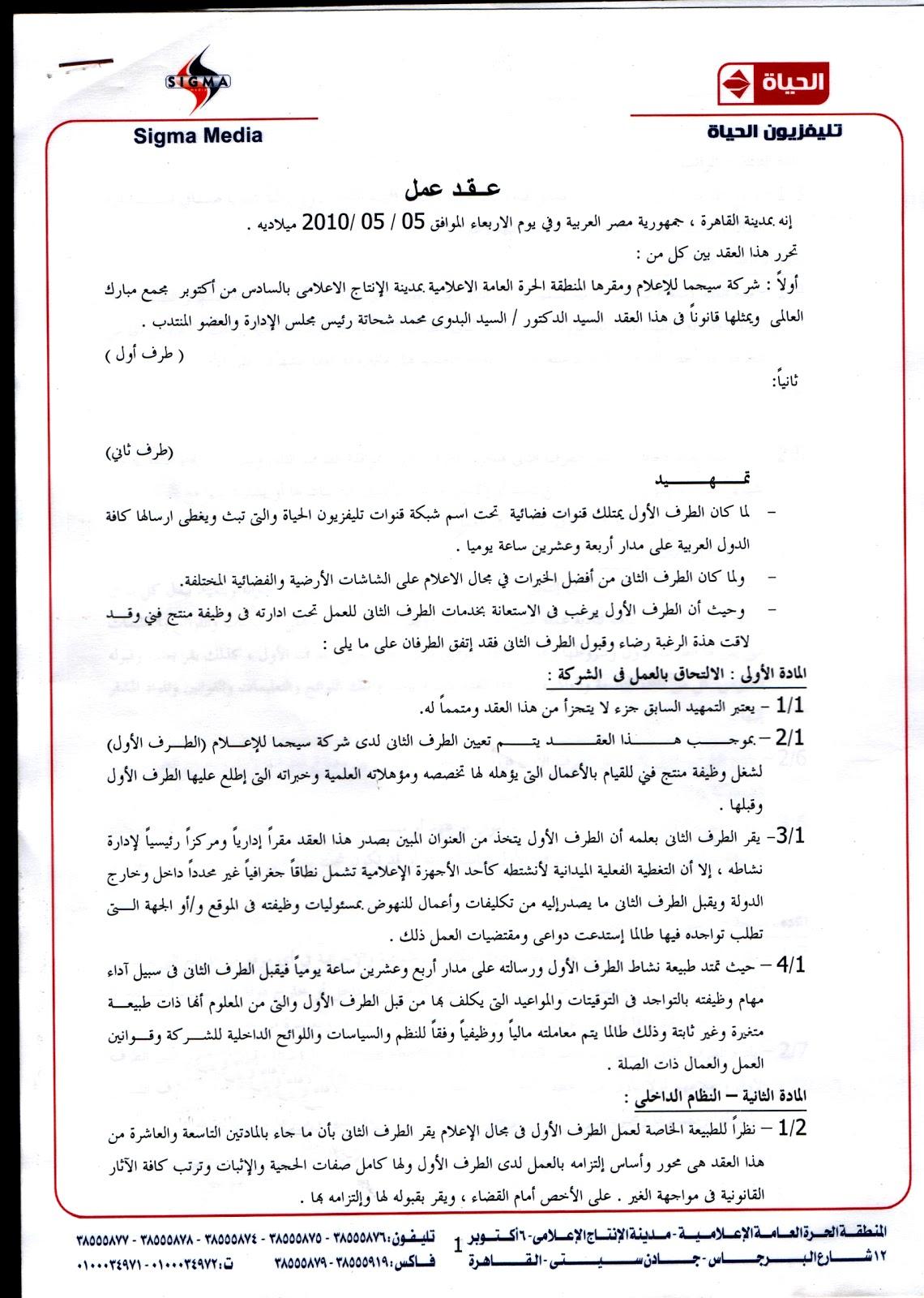 نموذج عقد عمل مؤقت مغربي