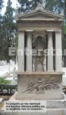 Τεκτονικό ιερό