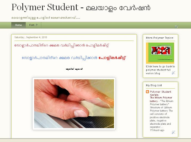 Polymer Seminar / Project Topics: Malayalam