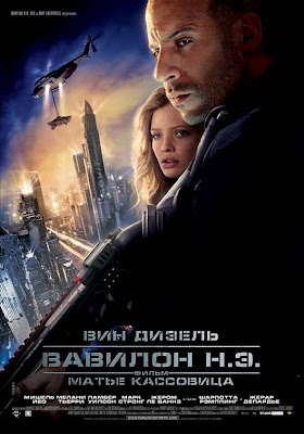 Vin Diesel and Melanie Thierry - Babylon AD - Russian Poster
