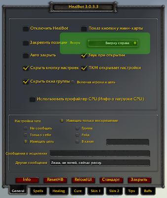 healbot 5.1