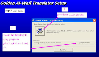 1.12 TRANSLATOR GOLDEN TÉLÉCHARGER AL-WAFI