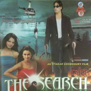 Khoj -The Search  Bangla Movie