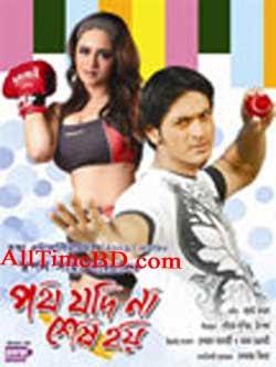Path Jodi Na Sesh Hoy (2010) Kolkata Bangla Movie
