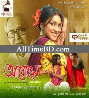 Aarohan (2010) Kolkata Bangla Movie