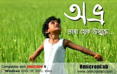 Avoro Bangla Keyboard (Standard Edition 4.5.1) Free download