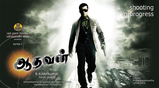 Youtube tamil movies online aadhavan : Impact series georgia tech