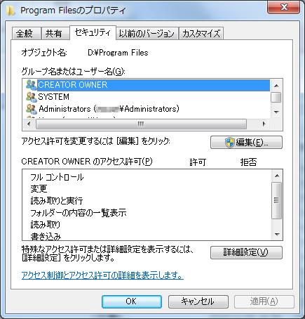 みんな忘れてしまうんだ: [Windows7] フォルダが消せない ...