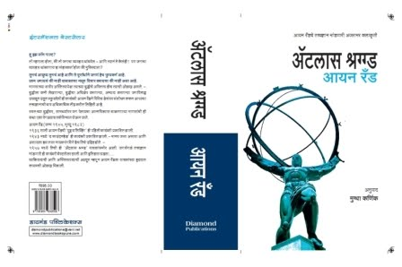 ayn rand atlas shrugged essay contest 2011