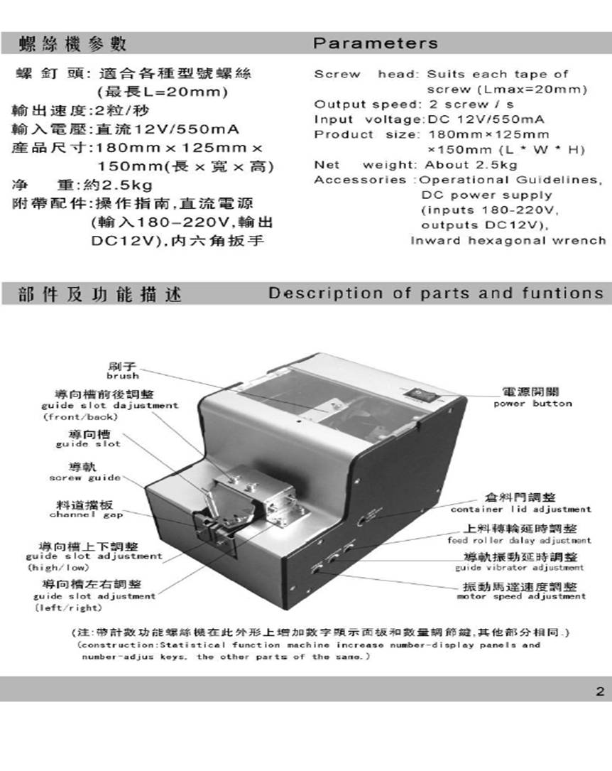 Himax Electric Screwdriver 電動起子 How To Operate Screw Feeder