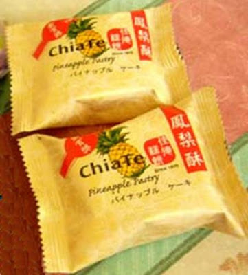 Welcome Taiwan Pineapple Cakes By Chia Te