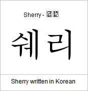 Sherry written in Korean