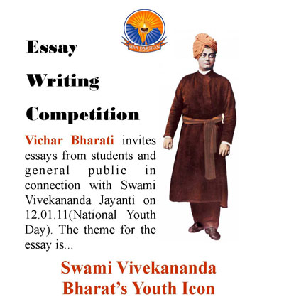 swami vivekananda bharat s youth icon essay competition the complete works of swami vivekananda ramakrishnavivekananda info vivekananda volume 1 vol 1 frame htm