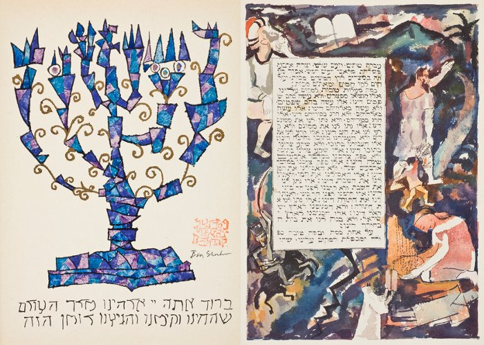 The Ben Shahn Haggadah