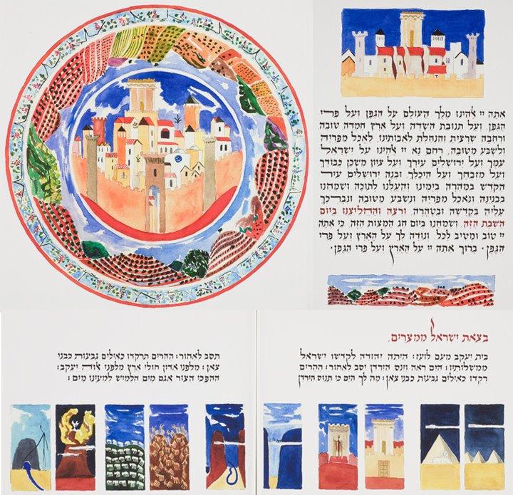 The Avner Moriah Haggadah