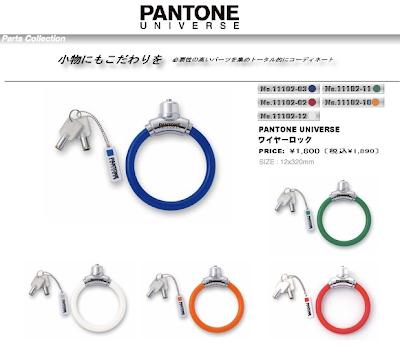 pantone bike locks