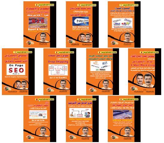 كتاب التسويق الالكتروني