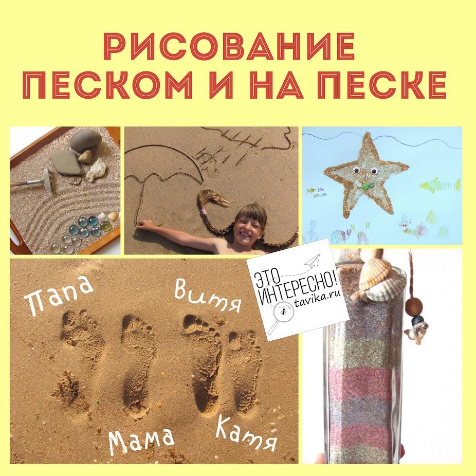 игры с песком, рисование песком