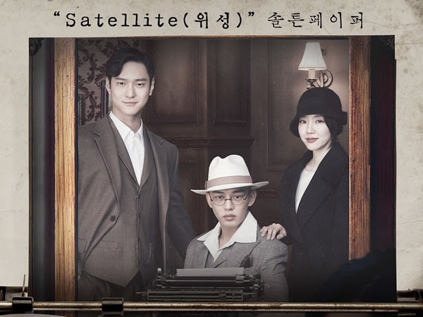 芝加哥打字機 Chicago Typewriter