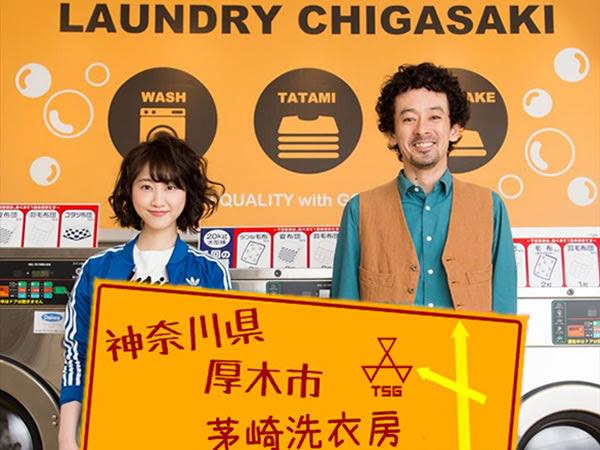 神奈川縣厚木市茅崎洗衣房 Laundry Chigasaki