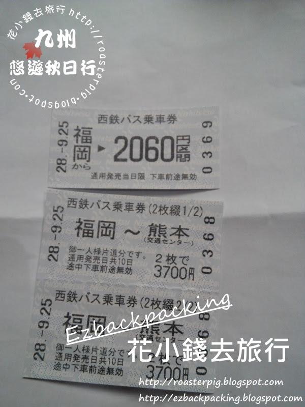 福岡-熊本高速巴士車票