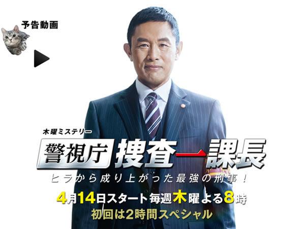 警視廳 搜查一課長 Keishichou Sousa Ikkacho