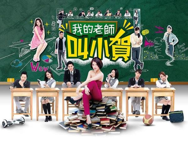 我的老師叫小賀 My teacher Is Xiao he