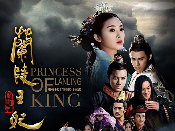 蘭陵王妃 Princess of Lanling King