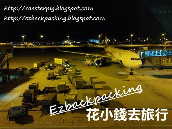 香港航空HX284香港-台北凌晨機心得+飛機餐點評