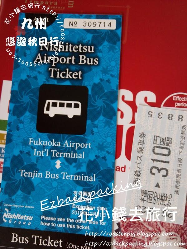 福岡機場巴士往博多天神優惠車票 Nishitetsu Airport Bus Ticket