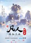 Phàm Nhân Tu Tiên - Fan Ren Xiu Xian Zhuan